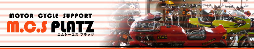Motor Cycle Support M.C.S PLATZ KAWASAKI Z1&Z2 パーツ通販専門サイト